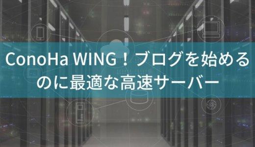 ConoHa WING(このはうぃんぐ)!ブログを始めるのに最適な高速サーバー