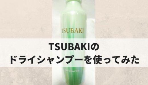 TSUBAKIのドライシャンプーは出産後や徹夜明けに欲しかった