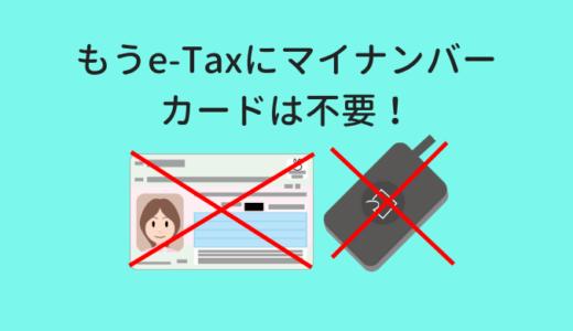 もうe-Taxにマイナンバーカードは不要!ID発行も税務署で30分で完了