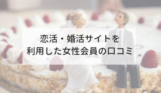 恋活・婚活サイトを利用した女性会員の口コミ