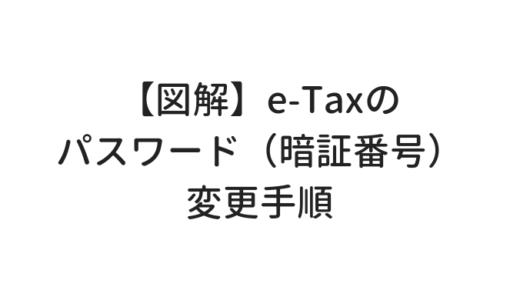 【図解】e-Taxのパスワード(暗証番号)変更手順