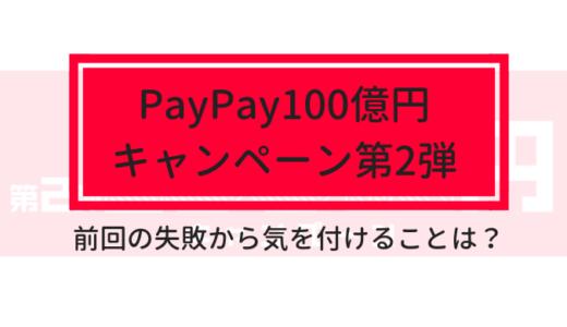 PayPay(ペイペイ)キャンペーン第2弾 前回の失敗から気を付けることは?