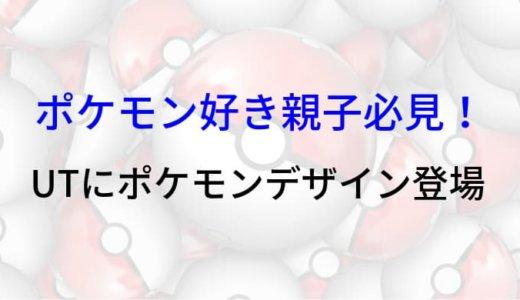 ポケモン好き親子必見!UT(ユニクロTシャツ)にポケモンデザイン登場