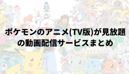 ポケモンのアニメ(TV版)が見放題の動画配信サービス(VOD)まとめ