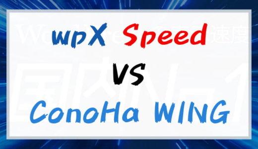 【wpX Speed】と【ConoHa WING】を比較してみた|2つの国内最速レンタルサーバー