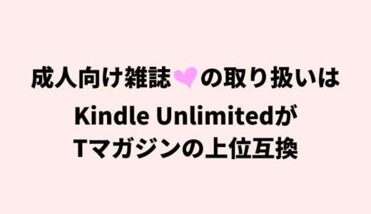 Tマガジンのアダルト(R18)コミック(マンガ)はKindle Unlimitedと比較してどうなのか?
