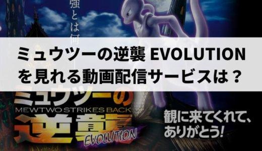 ミュウツーの逆襲 EVOLUTIONを見れる動画配信サービス(VOD)はある?
