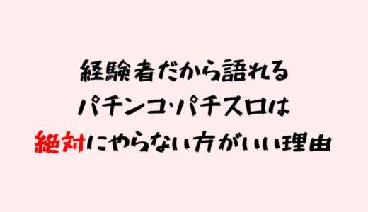 和歌山県のパチンコ屋に新型コロナウイルスに感染(陽性反応)した客が来店していた!経験者だから語れるパチンコ・パチスロは絶対にやらない方がいい理由